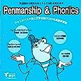 ペンマンシップとフォニックス練習帳 CD Penmanship & Phonics CD