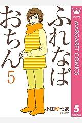 ふれなばおちん 5 (マーガレットコミックスDIGITAL) Kindle版