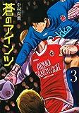 蒼のアインツ(3) (ヤンマガKCスペシャル)