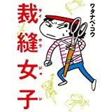 裁縫女子 (サイホウジョシ)