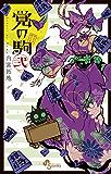 覚の駒(2) (少年サンデーコミックス)