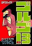 ゴルゴ13 (77) (SPコミックス)