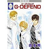G・DEFEND(65) (冬水社・ラキッシュコミックス)