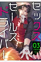 セックスセールスドライバー 3【単話売】 セックスセールスドライバー【単話売】 (G-Lish) Kindle版