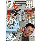 刑事ゆがみ (6) (ビッグコミックス)