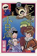 マンチャラ小日向くん(4) (ビッグコミックス) Kindle版