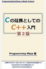 Cの延長としての C++ 入門 第2版 Kindle版