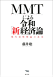 MMTによる令和「新」経済論 MMTによる令和「新」経済論