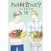 きのう何食べた?(18) (モーニング KC)