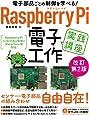 電子部品ごとの制御を学べる! Raspberry Pi 電子工作 実践講座 改訂第2版