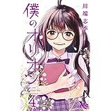 僕のオリオン 4 (マーガレットコミックス)