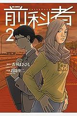 前科者(2) (ビッグコミックス) Kindle版