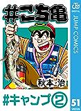 #こち亀 51 #キャンプ‐2 (ジャンプコミックスDIGITAL)