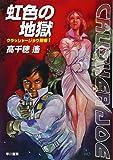 虹色の地獄―クラッシャージョウ別巻〈1〉 (ハヤカワ文庫JA)