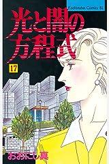 光と闇の方程式(17) (BE・LOVEコミックス) Kindle版