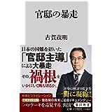 官邸の暴走 (角川新書)