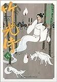 竹光侍 (8) (BIG SPIRITS COMICS SPECIAL)