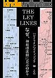なぜ、神社は直線に並ぶのか?: 『レイライン』ガイドブック 失われた秘剣