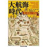 大航海時代 ――旅と発見の二世紀 (ちくま学芸文庫)