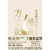 漫画方丈記 日本最古の災害文学