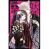 妖狐×僕SS(6) (ガンガンコミックスJOKER)