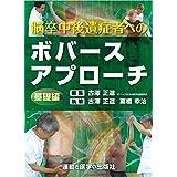 脳卒中後遺症者へのボバースアプローチ〜基礎編〜 (運動と医学の出版社の臨床家シリーズ)