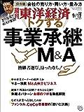 週刊東洋経済 2020年9/12号 [雑誌](トクする事業承継 M&A)
