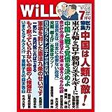 月刊WiLL (ウィル) 2021年7月号