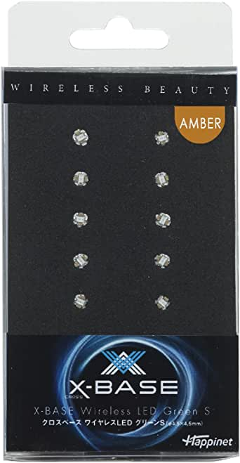 X-BASE(クロスベース) ワイヤレスLED アンバーS