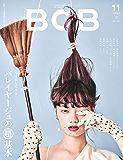 月刊BOB 2019年11月号: 今日からできるバレイヤージュの超基本