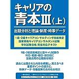 キャリアの青本Ⅲ(上と下)