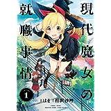 現代魔女の就職事情 (1) (電撃コミックスNEXT)