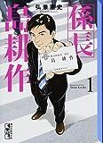 係長 島耕作(1) (講談社漫画文庫)