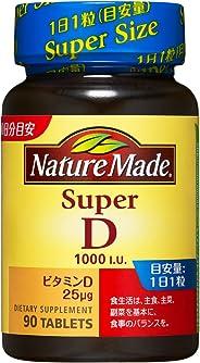 大塚製薬 ネイチャーメイド スーパービタミンD(1000I.U.) 90粒