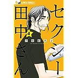 セクシー田中さん (4) (フラワーコミックスアルファ)