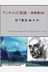 ラッセルの英語-単語篇10 Kindle版