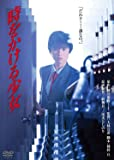 時をかける少女 角川映画 THE BEST [DVD]