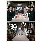 最初の晩餐[DVD](特典なし)