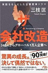 ザ・会社改造 340人からグローバル1万人企業へ (日経ビジネス人文庫) 文庫