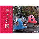 公園手帖2 キノコ公園 八画文化会館叢書vol.4 キノコ型遊具本