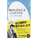 新書765知られざる天才 ニコラ・テスラ (平凡社新書)