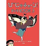 びじゅチューン! DVD BOOK 3