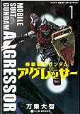 機動戦士ガンダム アグレッサー(1) (少年サンデーコミックススペシャル)