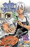 食戟のソーマ 7 (ジャンプコミックス)