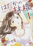 はだかの林檎(1) (ニチブンコミックス)