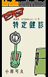特定健診 産業医 木多善治シリーズ (カオティーク出版)
