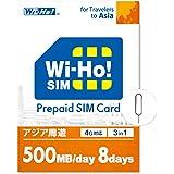 【海外SIMならWi-Ho!SIM】アジア周遊 10カ国対応 500MB/日 8日間 4G LTE データ専用 SNS使える 事前設定不要 SIMピン付き 日本語24Hサポート タイ 台湾 シンガポール インドネシア ベトナム マレーシア 韓国 中国