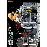 ゴルゴ13(148) (コミックス単行本)