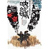 吶喊 [DVD]