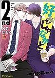 好みじゃなかと 2nd (CHARA コミックス)